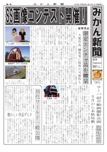 みかん新聞第1号画像