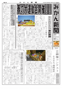 みかん新聞第2号画像