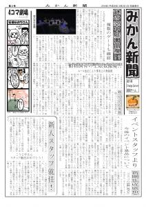 みかん新聞第3号