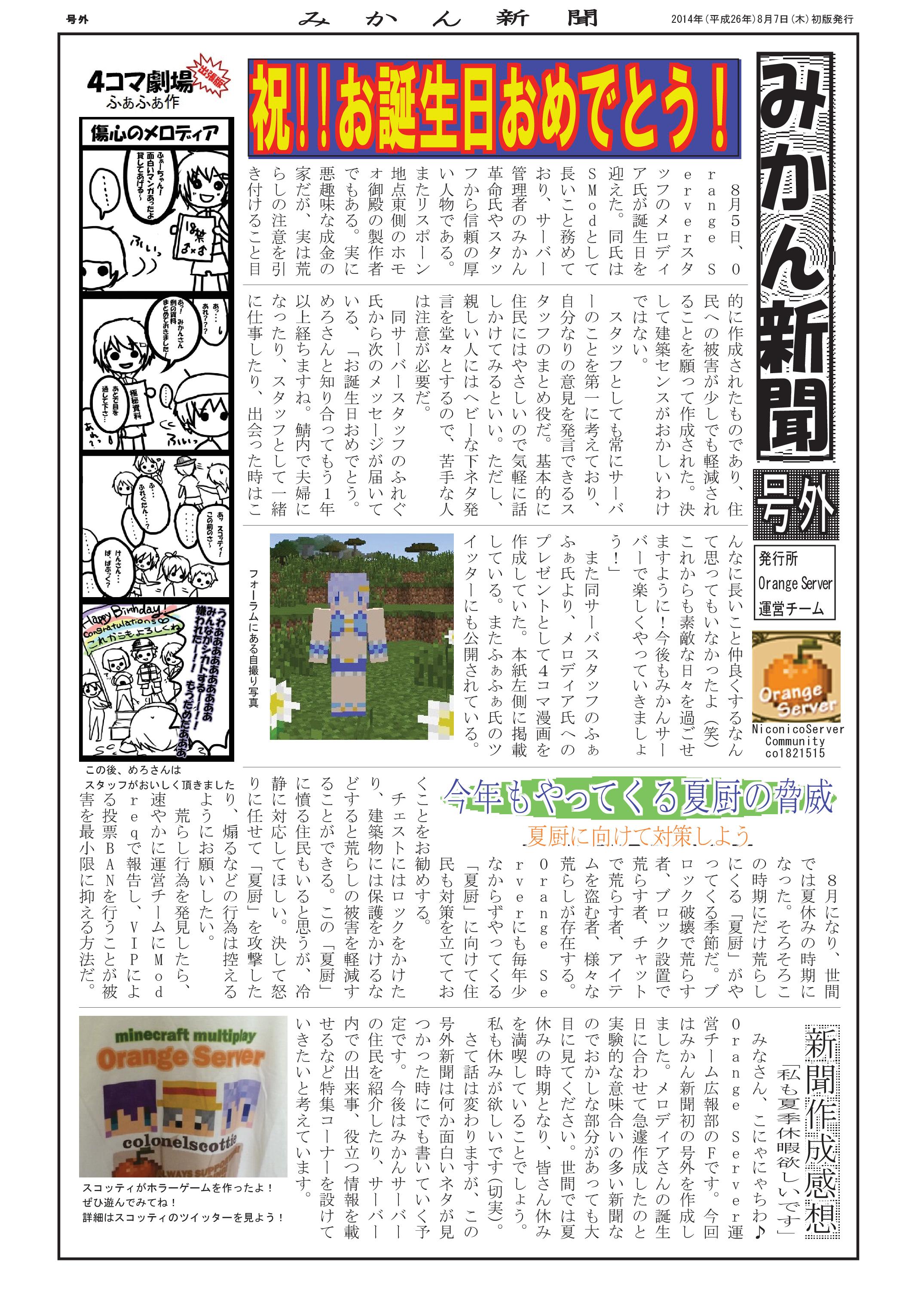 みかん新聞号外1号画像